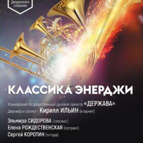 Концерт духового оркестра«Держава» «Классика энерджи»