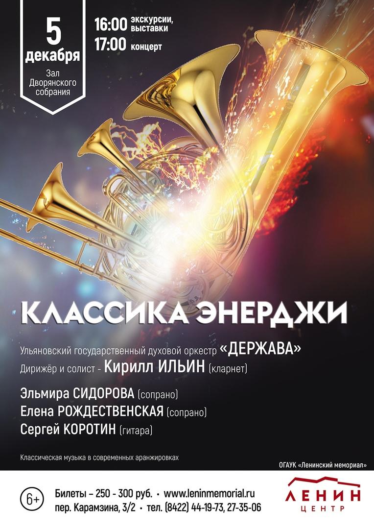 Концерт духового оркестра«Держава» «Классика энерджи» @ в зале Дворянского собрания