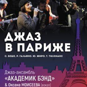 Концерт «Джаз в Париже»