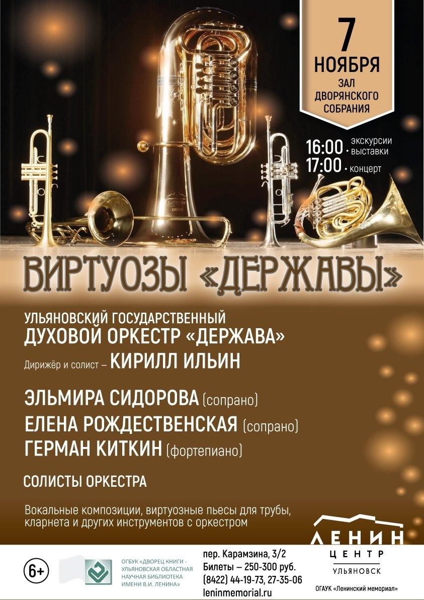 Концерт «Виртуозы «Державы» @ в зале Дворянского собрания (пер. Карамзина, д. 3/2)