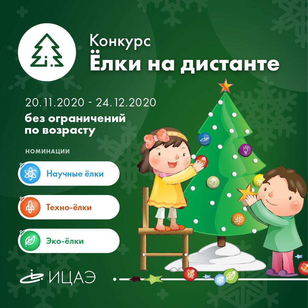 Всероссийский онлайн-конкурс новогодних творческих работ «Ёлки на дистанте — 2020» от ИЦАЭ