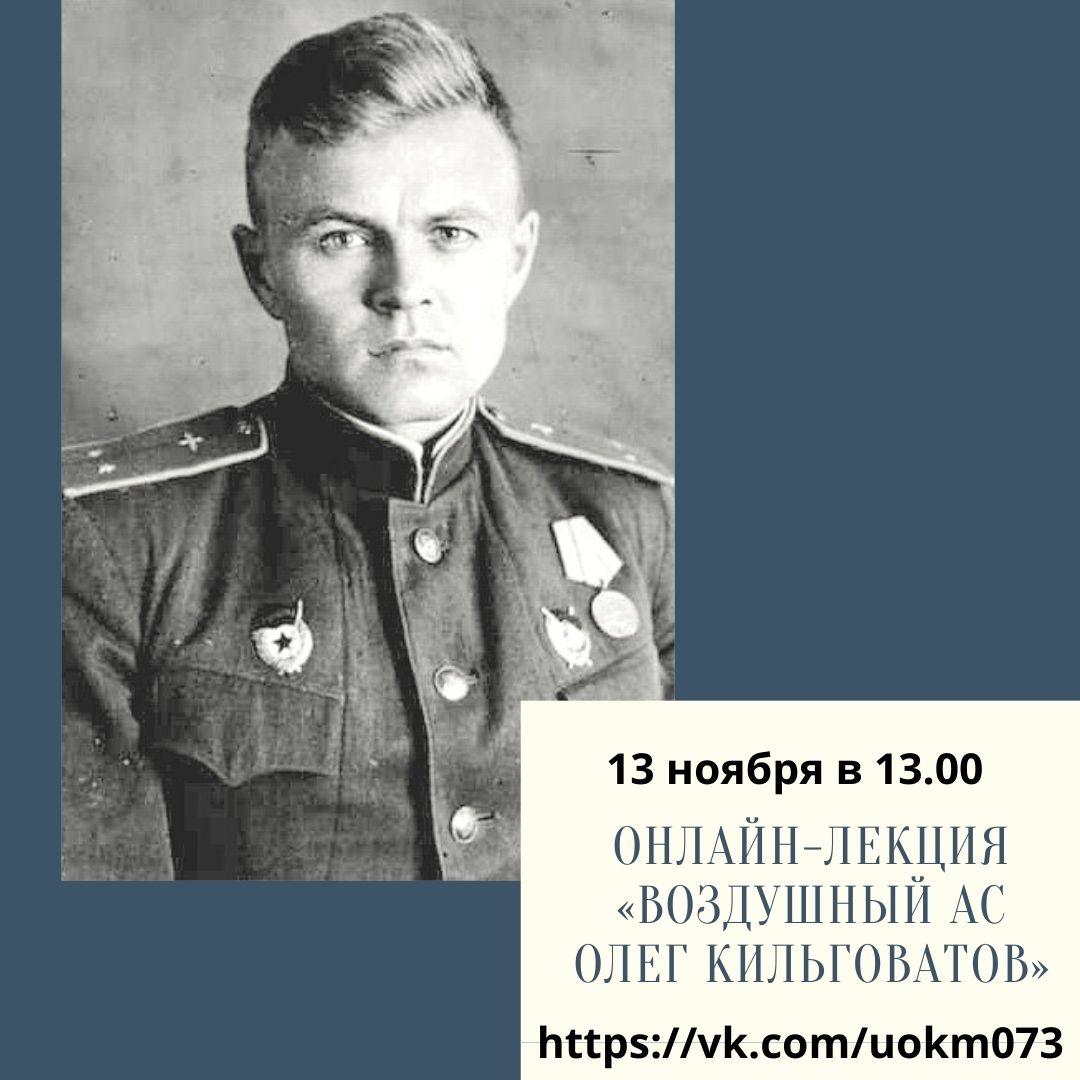Онлайн-лекция «Воздушный ас Олег Кильговатов»