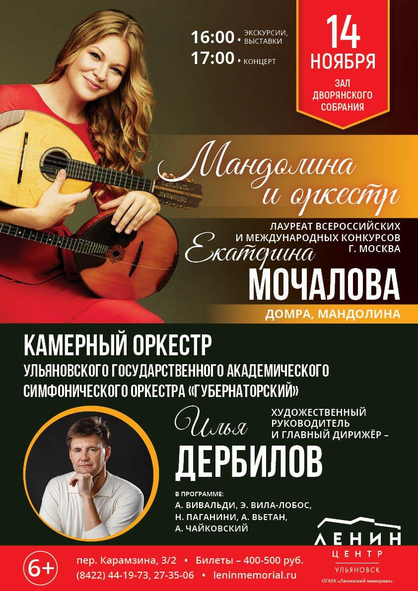 Концерт «Мандолина и оркестр» @ в зале Дворянского собрания (пер. Карамзина 3/2