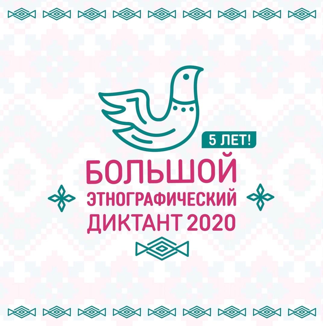 "Онлайн-акция ""Большой этнографический диктант 2020"""