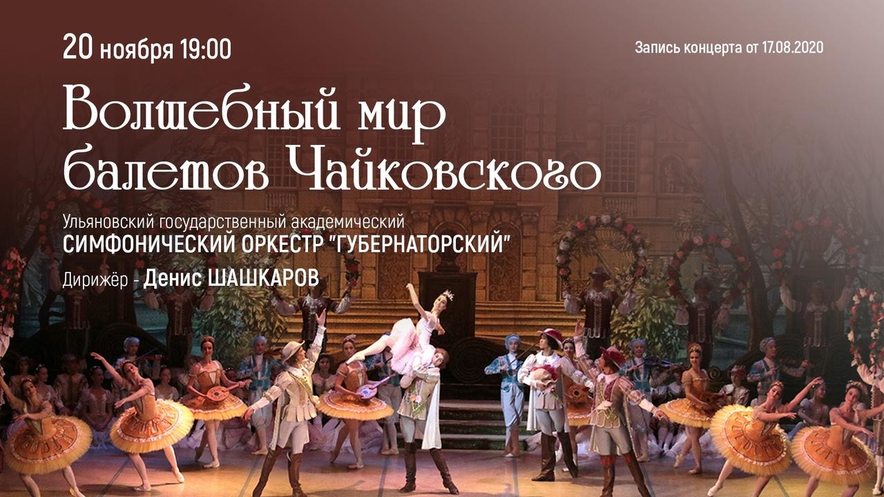 Трансляция концерта Ульяновского симфонического оркестра «Волшебный мир балетов Чайковского»