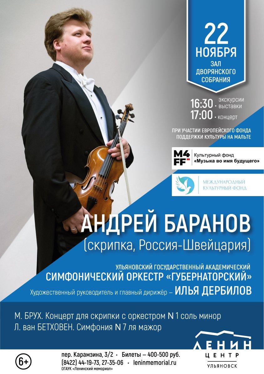 Концерт «Бетховен. Брух» @ в зале Дворянского собрания