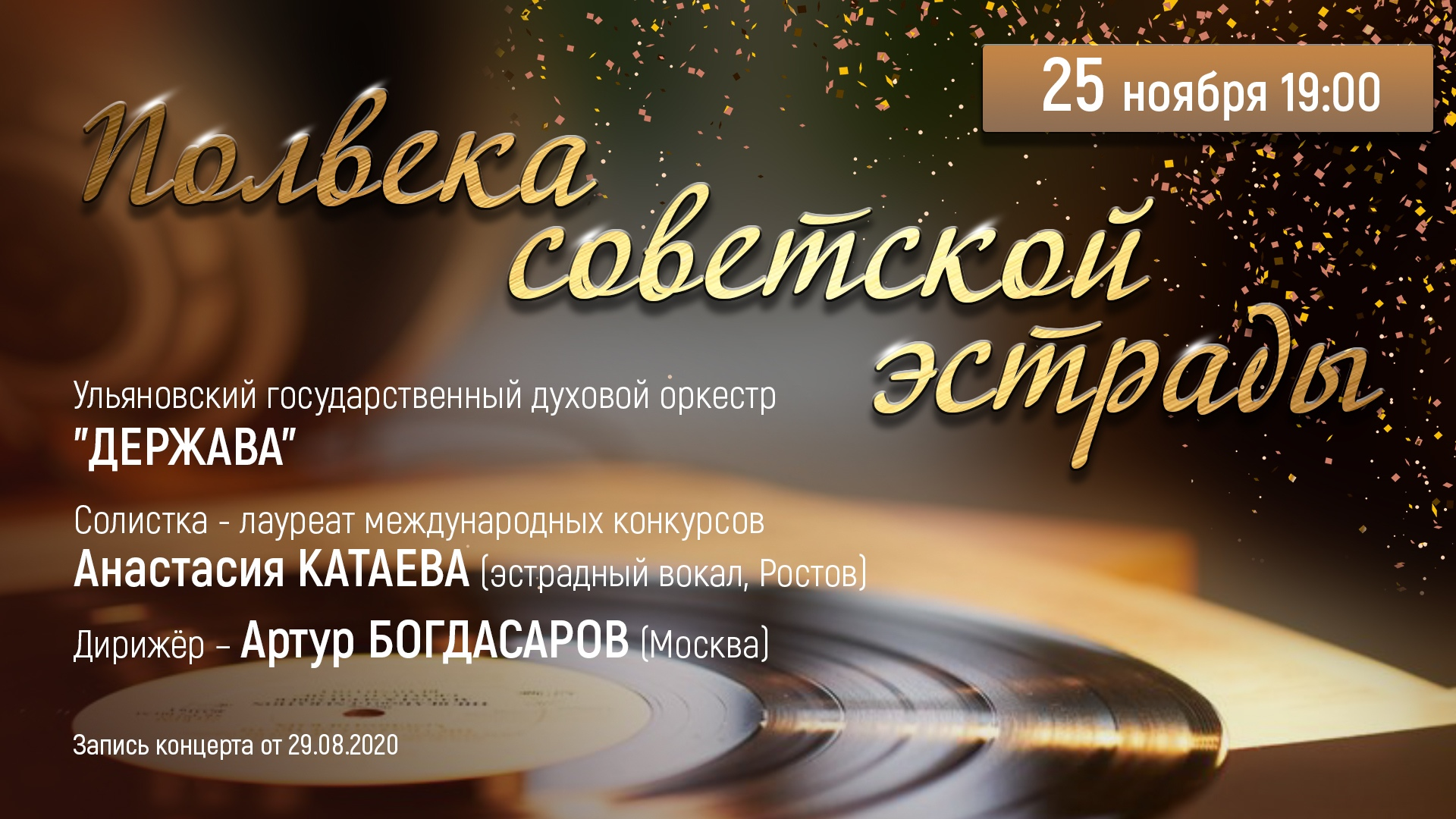 Онлайн-трансляция концерта «Полвека советской эстрады»