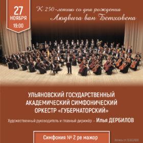 Онлайн-трансляция концертной программы к 250-летию со дня рождения Людвига ван Бетховена