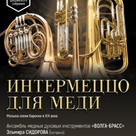 Концерт «Интермеццо для меди»