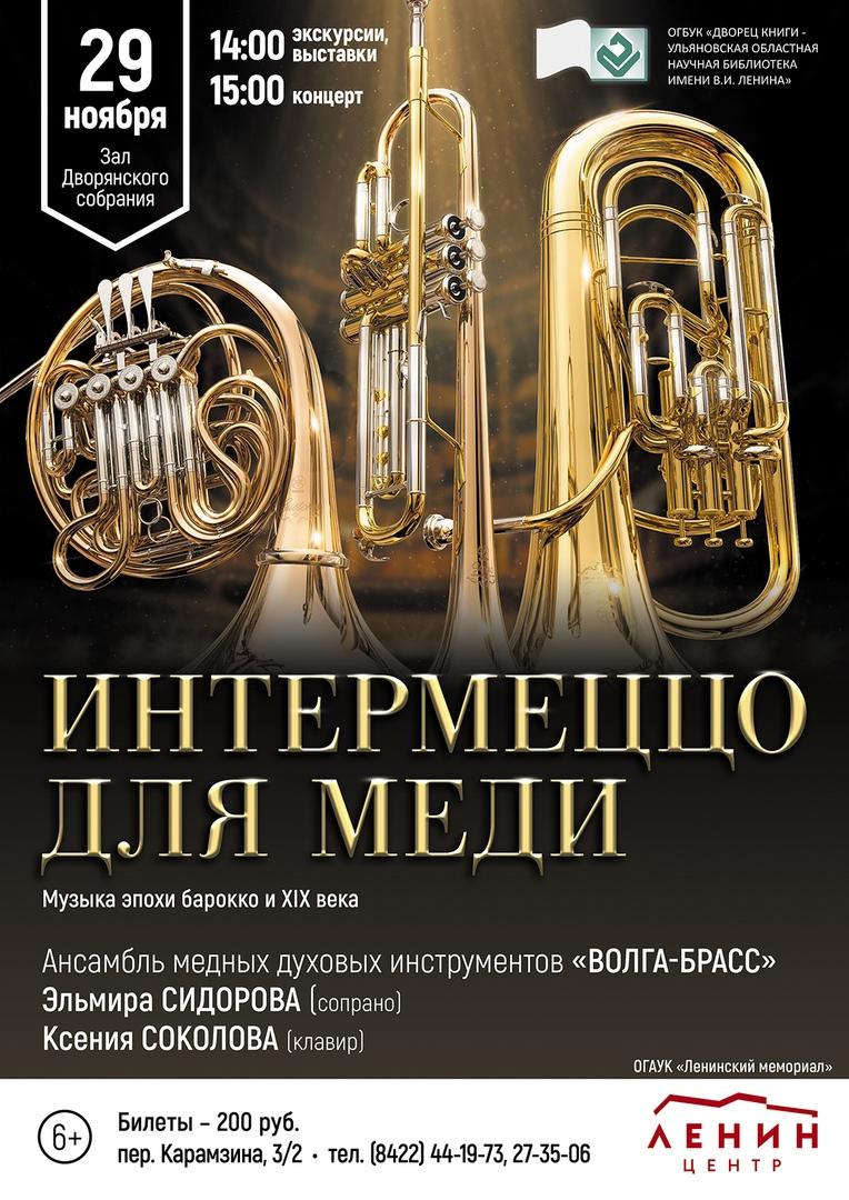 Концерт «Интермеццо для меди» @ в зале Дворянского собрания (пер. Карамзина, д.3/2)