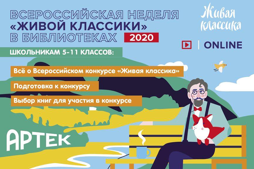 """Неделя """"Живой классики"""" в Аксаковке в онлайн-формате @ ул. Минаева, 48"""