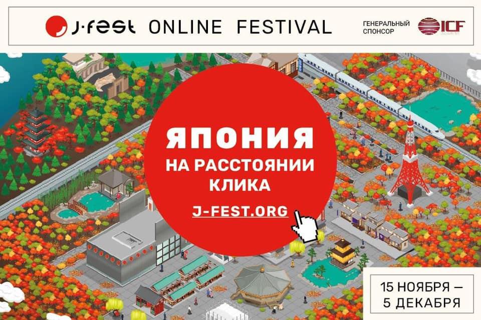 Онлайн-фестиваль J-FEST Autumn 2020