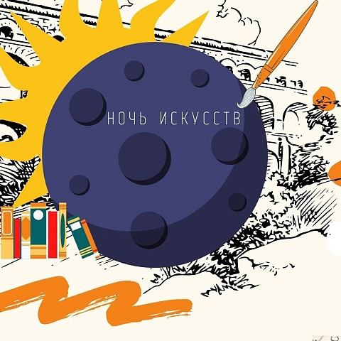 """Ночь искусств 2020"" во Дворце книги, онлайн-программа"