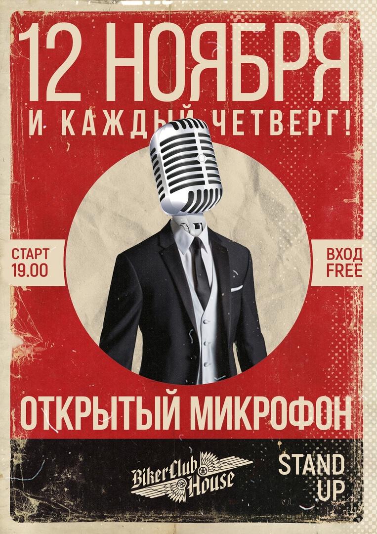 """""""Открытый микрофон"""" в BIKER CLUB HOUSE @ BIKER CLUB HOUSE (ул. Федерации 18)"""