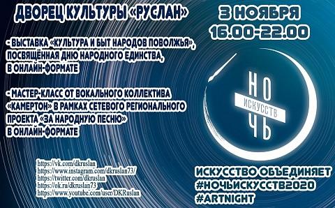 Ночь искусств 2020 в ДК «Руслан», онлайн-программа