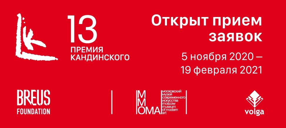 "Творческий конкурс ""13-я Премия Кандинского"""