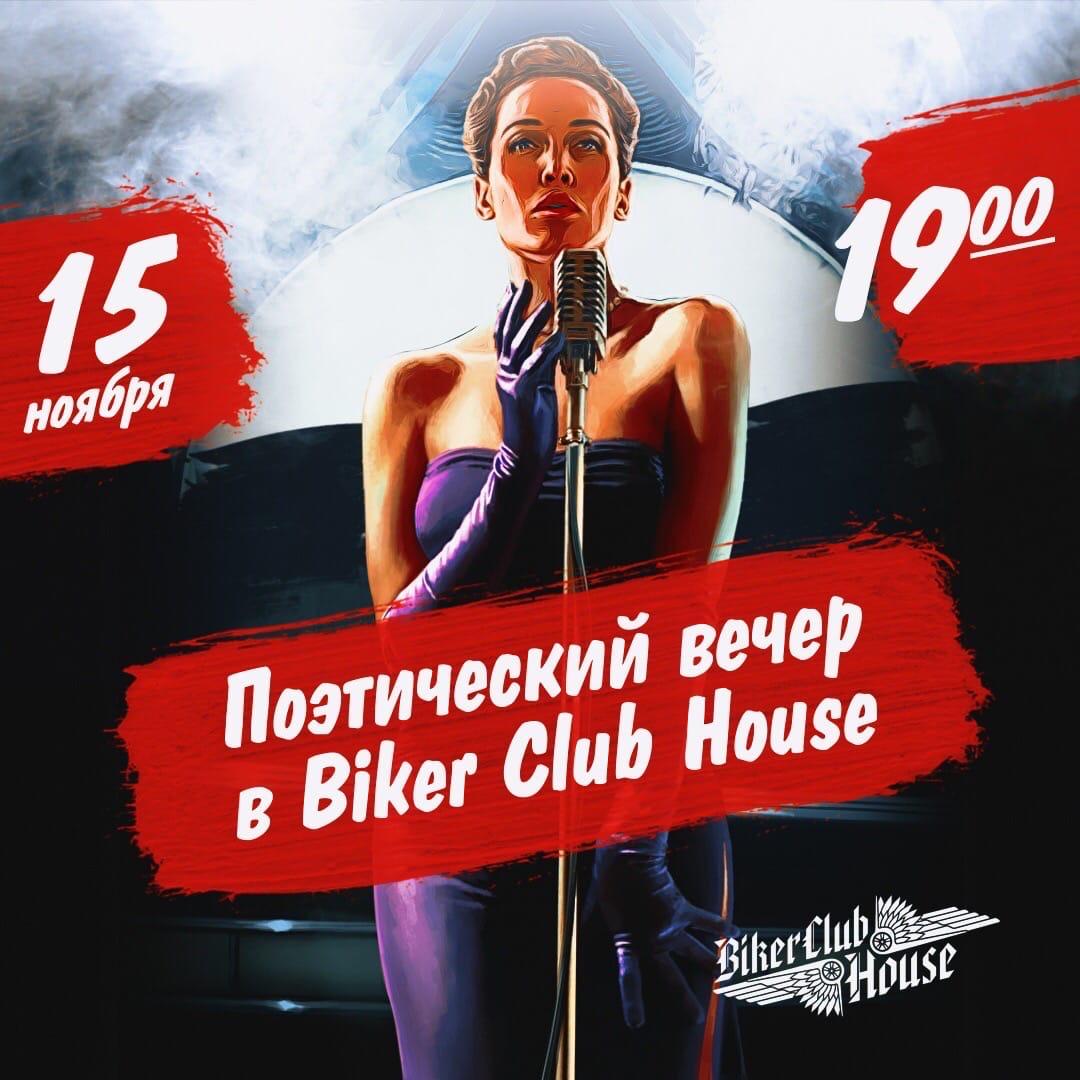 Поэтический вечер в  BIKER CLUB HOUSE @  BIKER CLUB HOUSE (ул. Федерации 18)