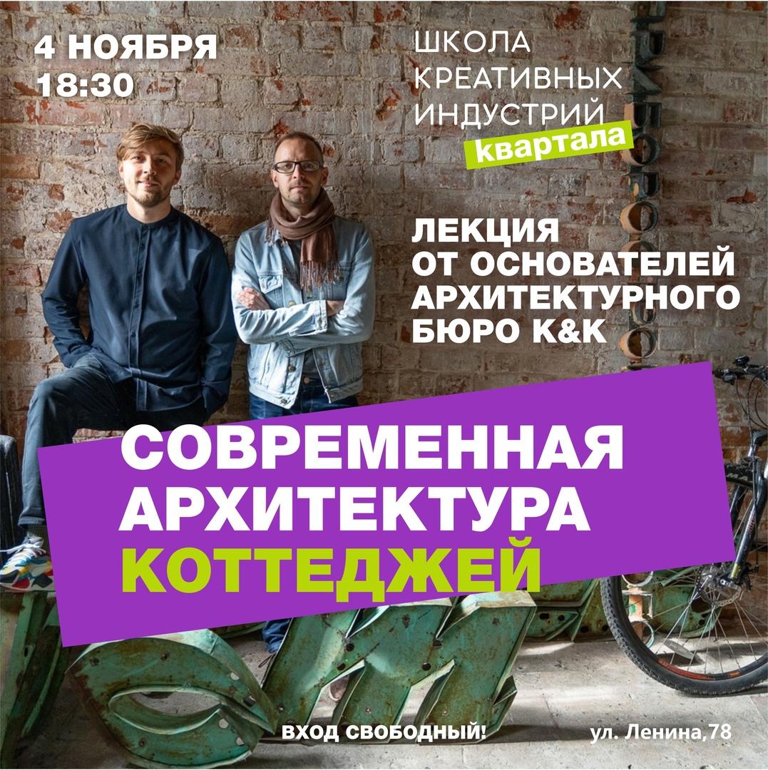 Лекция «Как спроектировать коттедж» от основателей архитектурного бюро «Куряев и Капитонов» @ Квартал (ул. Ленина 78)