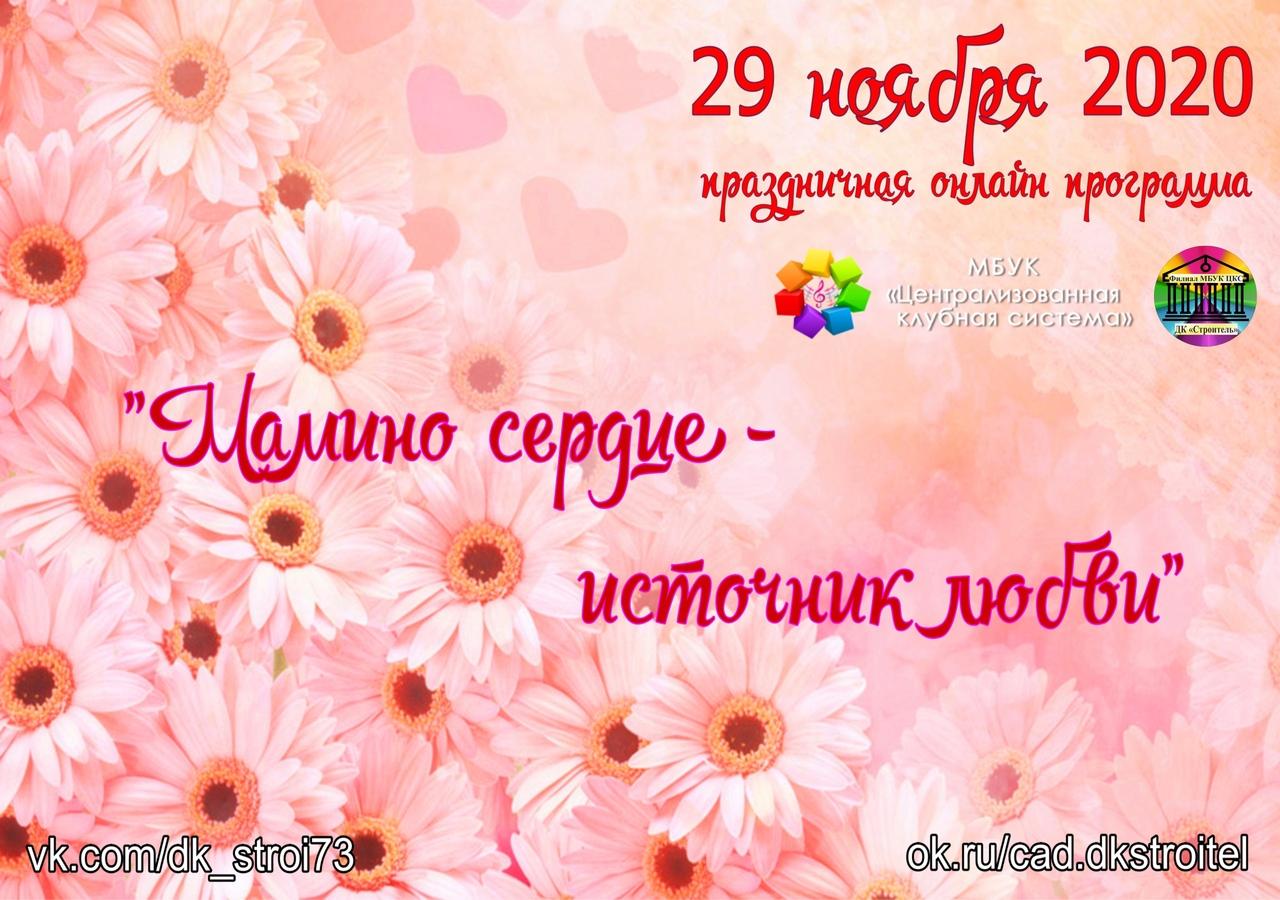 "Онлайн-концерт ""Мамино сердце-источник любви"" в ДК Строитель @ ДК Строитель (ул. Ефремова 5)"