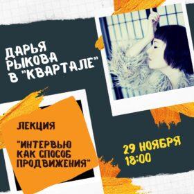 Лекция Дарьи Рыковой
