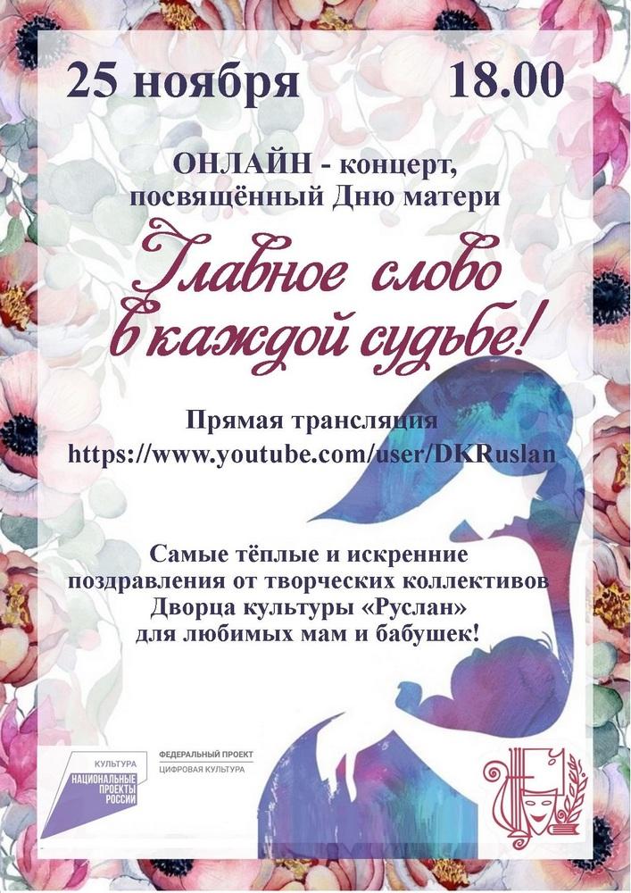 Онлайн-концерт, посвящённый Дню матери «Главное слово в каждой судьбе!» в ДК Руслан @ ДК Руслан ( ул. 40-летия Победы, 15)