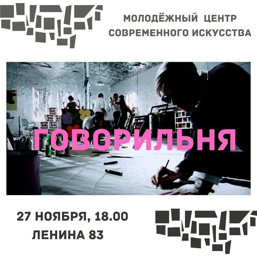 """Творческая встреча """"Говорильня"""" в МЦСИ @ в МЦСИ (Ленина,83). Зал№6"""