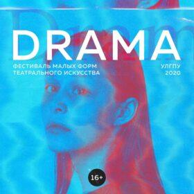 Фестиваль малых форм театрального искусства «Drama»