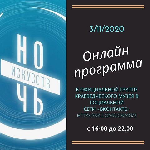 """""""Онлайн-ночь искусств 2020"""" в Краеведческом музее"""