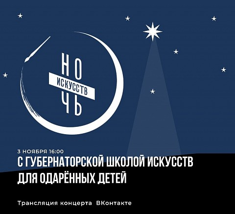 """""""Ночь искусств 2020"""" в Губернаторской школе искусств, онлайн-программа"""