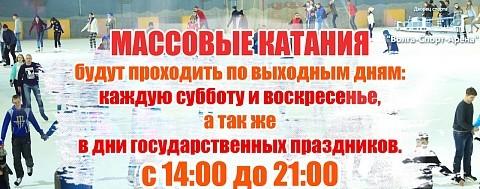 Массовые катания на коньках в ледовом дворце Волга-Спорт-Арена  (ул. Октябрьская, 26б) @ Волга-Спорт-Арена  (ул. Октябрьская, 26б)