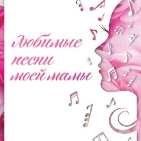 Онлайн-концерт ко Дню матери