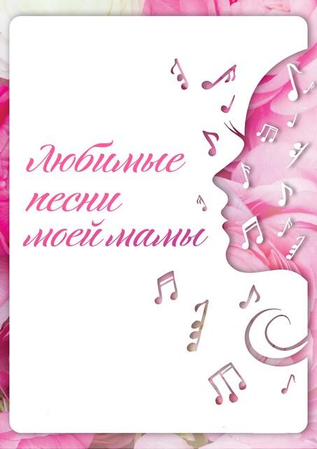 """Онлайн-концерт ко Дню матери """"Любимые песни моей мамы"""""""