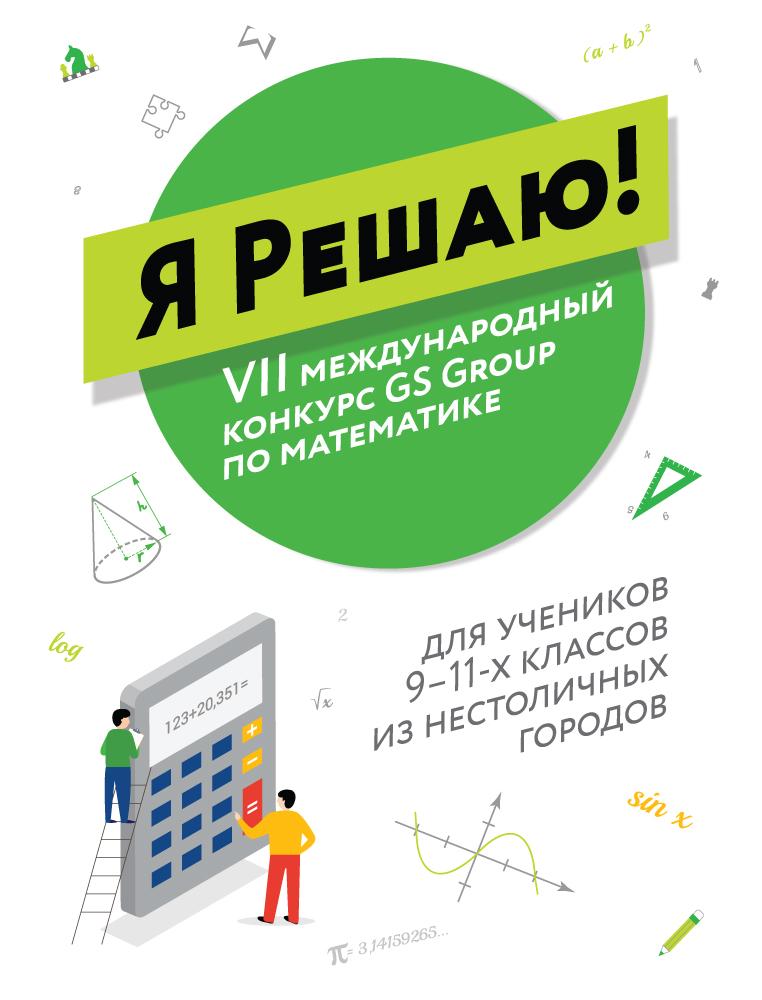 """VII Международный конкурс GS Group по математике """"Я решаю"""""""