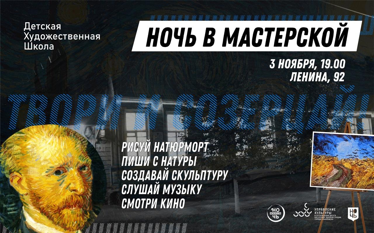 """""""Ночь в мастерской"""" в Детской художественной школе @ ул. Ленина, 92"""