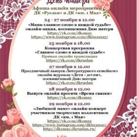 Концертная онлайн-программа ко Дню Матери в ДК имени 1 Мая