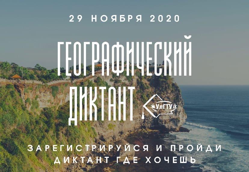 Образовательная акция «Географический диктант - 2020»