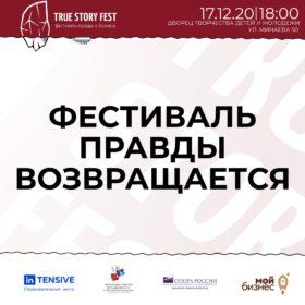 True Story Fest во Дворце творчества детей и молодежи