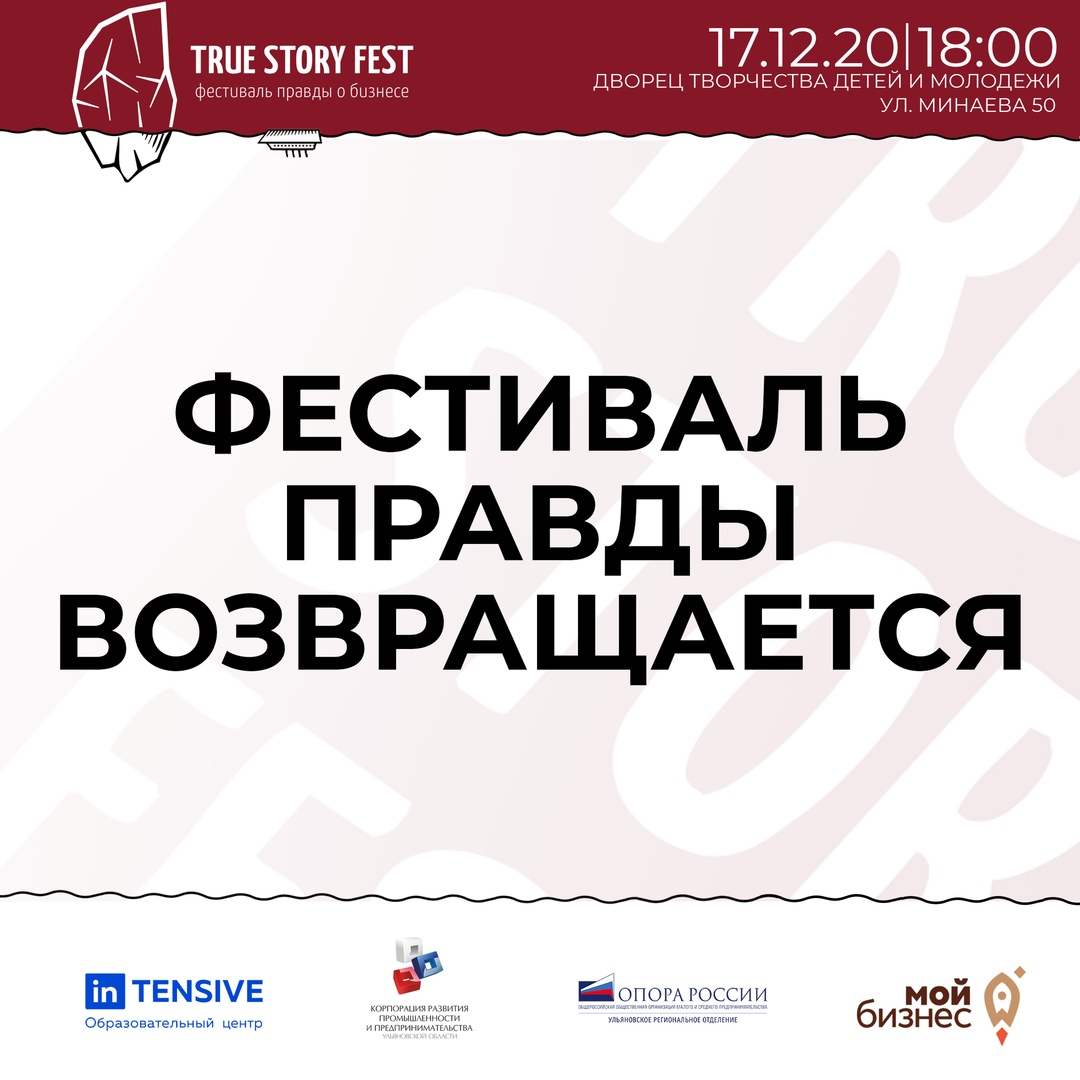 True Story Fest во Дворце творчества детей и молодежи @ ул. Минаева, д.50
