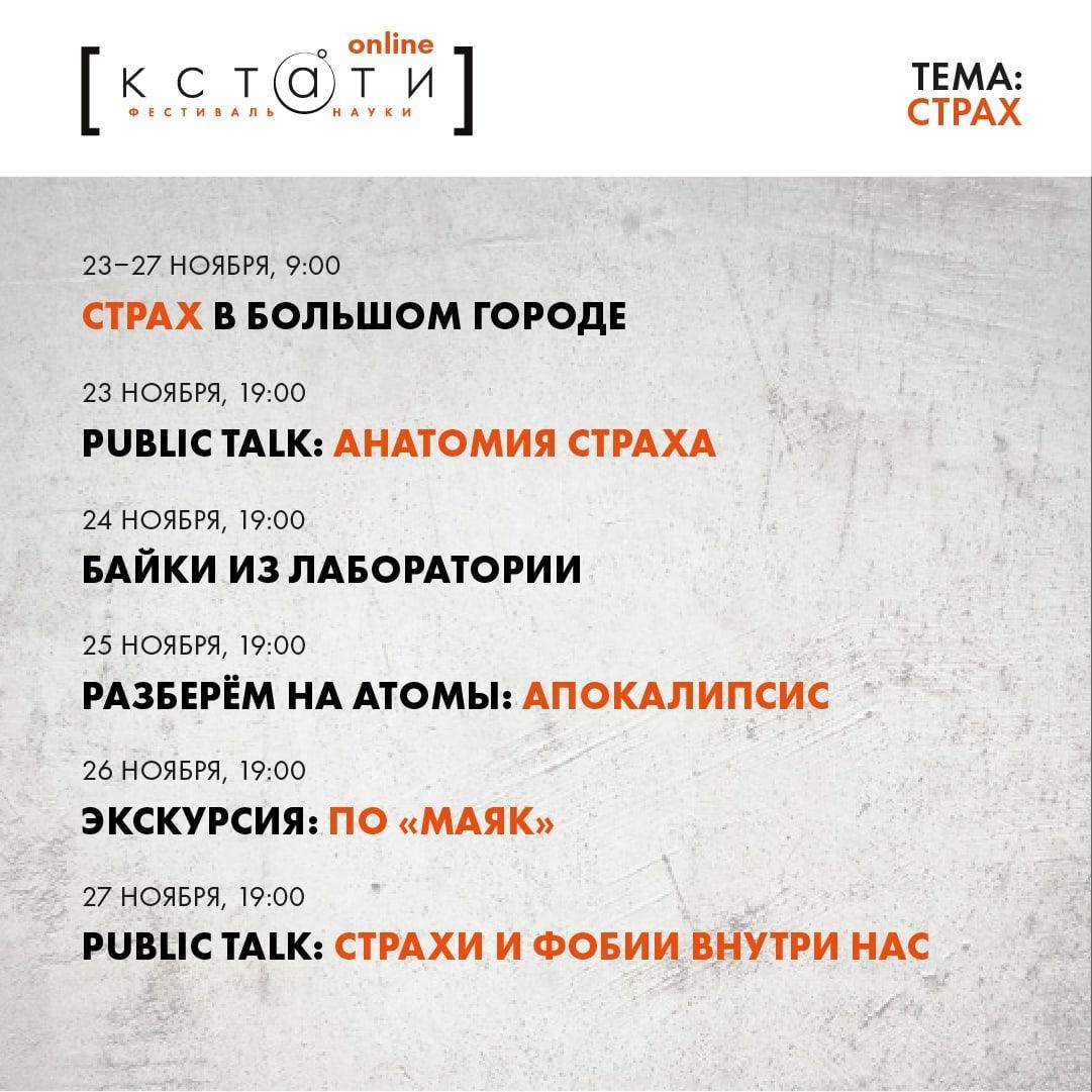 """Фестиваль науки """"Кстати. Online"""""""