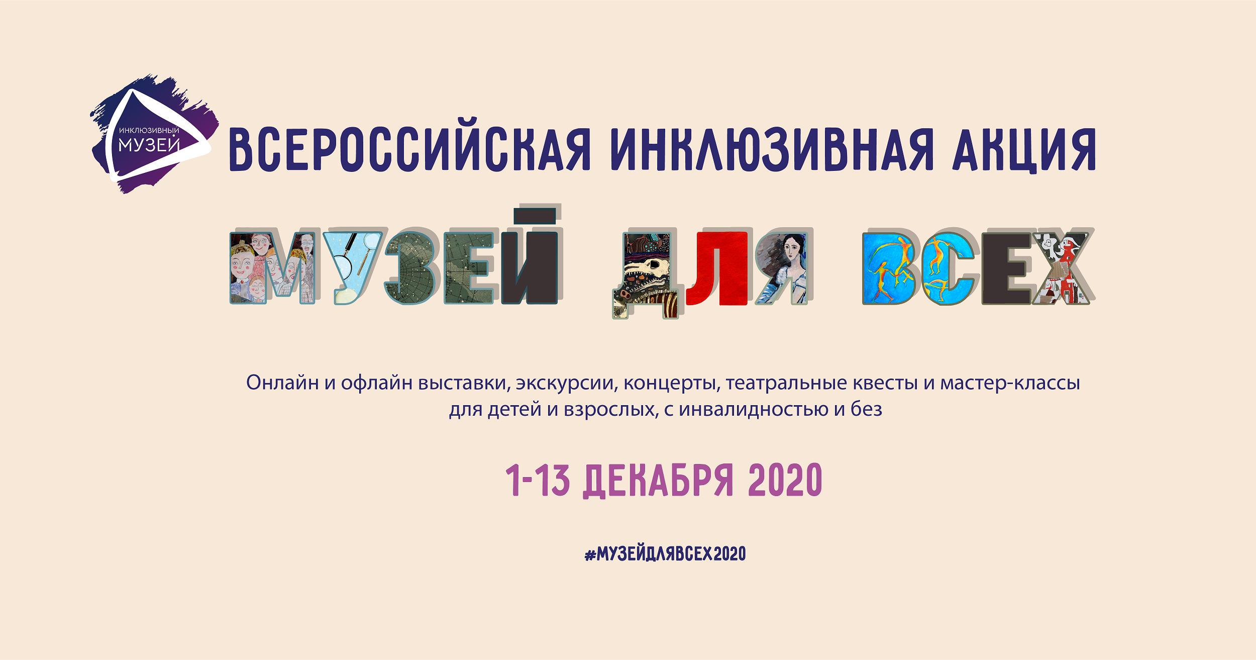 Третья Всероссийская инклюзивная акция «Музей для всех!» – 2020»