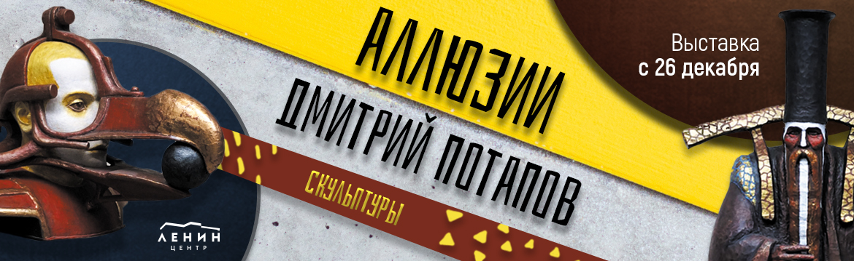 Выставка «Аллюзии» ульяновского скульптора Дмитрия Потапова @ в выставочном зале Квартиры-музея семьи Ульяновых