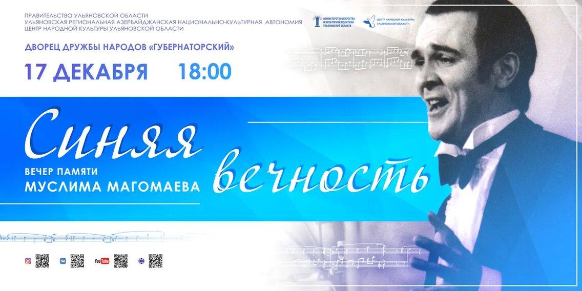 Онлайн-трансляция концерта памяти Муслима Магомаева @ во Дворце культуры «Губернаторский»
