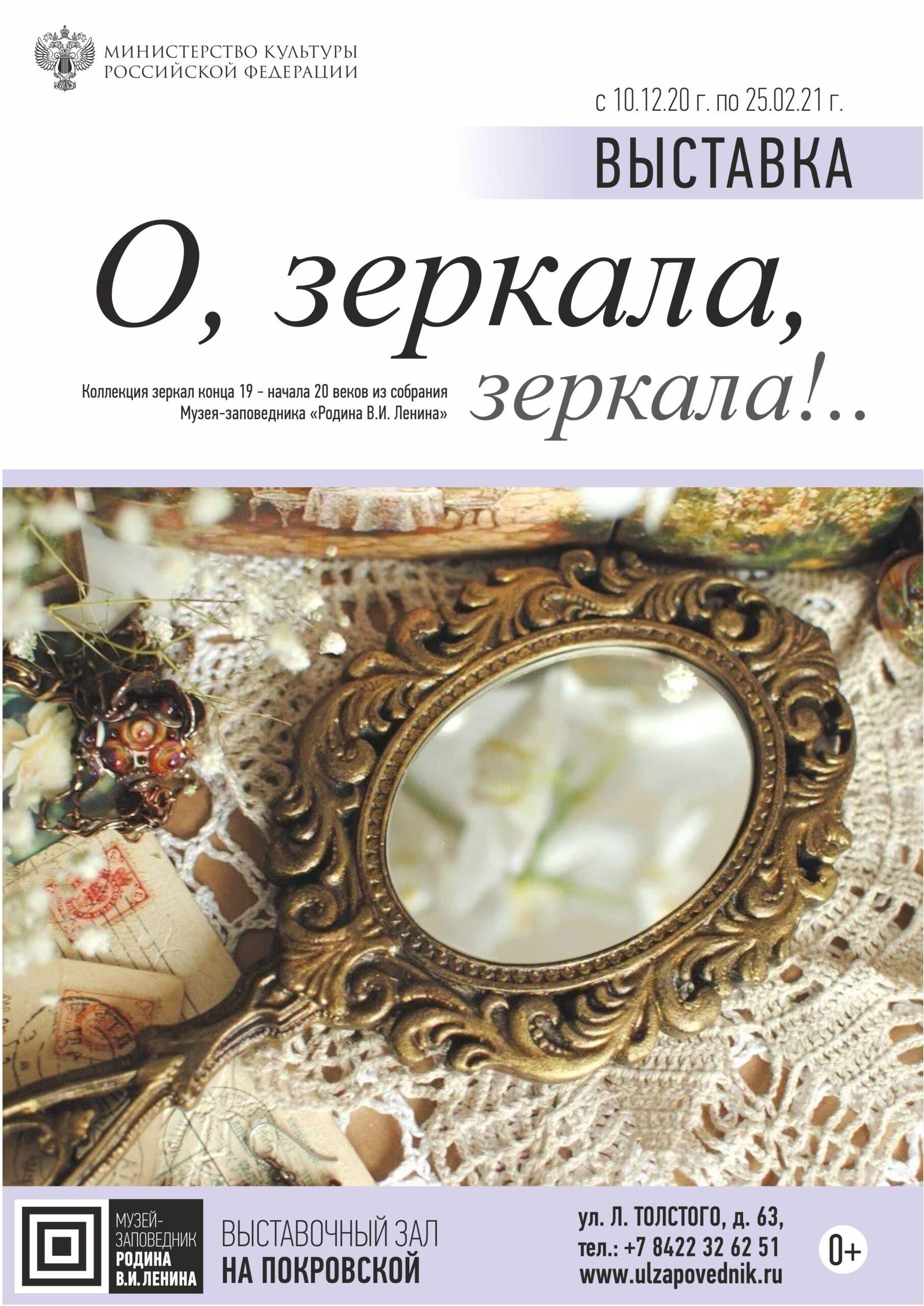 Выставка «О, зеркала, зеркала!..» @ в Выставочном зале «На Покровской» (ул. Льва Толстого, д. 63)