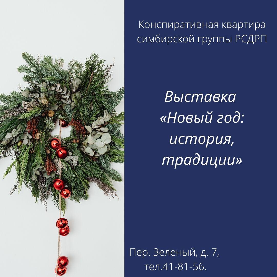 Выставка «Новый год: история, традиции» @ в музее «Конспиративная квартира симбирской группы РСДРП» (Зеленый пер., 7)