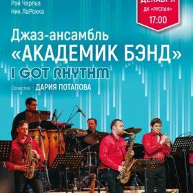 Концерт джаз-ансамбля «Академик Бэнд», программа «I Got Rhythm»