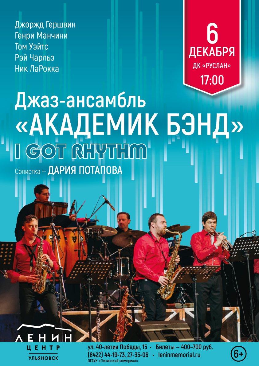 Концерт джаз-ансамбля «Академик Бэнд», программа «I Got Rhythm» @ ДК «Руслан»(ул. 40-летия Победы, 15)