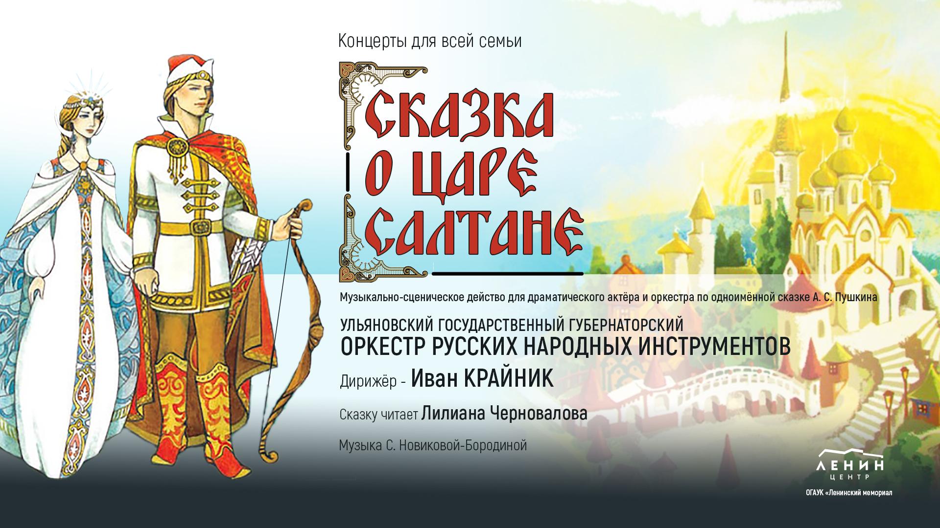 Трансляция «Сказки о царе Салтане»