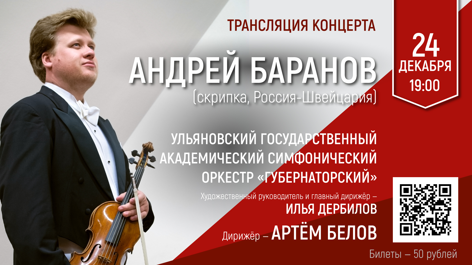 Платная онлайн-трансляция концертной программы «Шор. Бетховен. Брух»