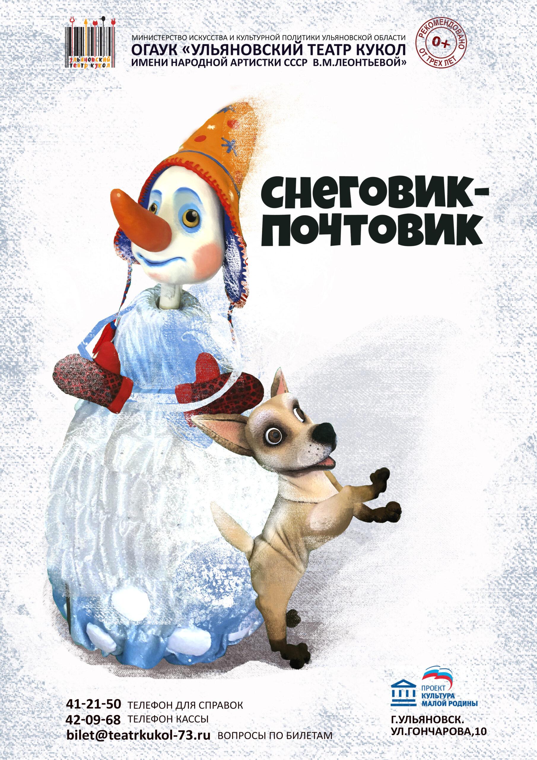 """Спектакль""""Снеговик-почтовик"""" @ Театр кукол (ул. Гончарова, 10)"""