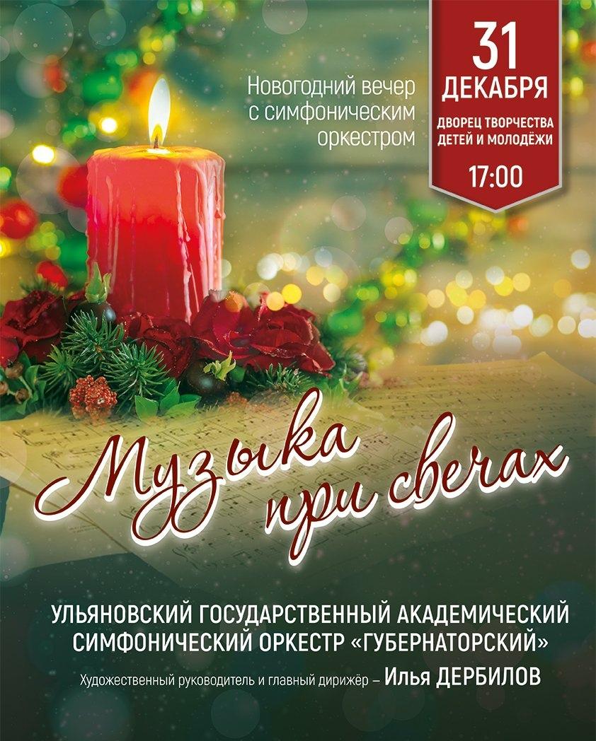 Концерт «Музыка при свечах» @ во Дворце творчества детей и молодежи (ул. Минаева, 50)